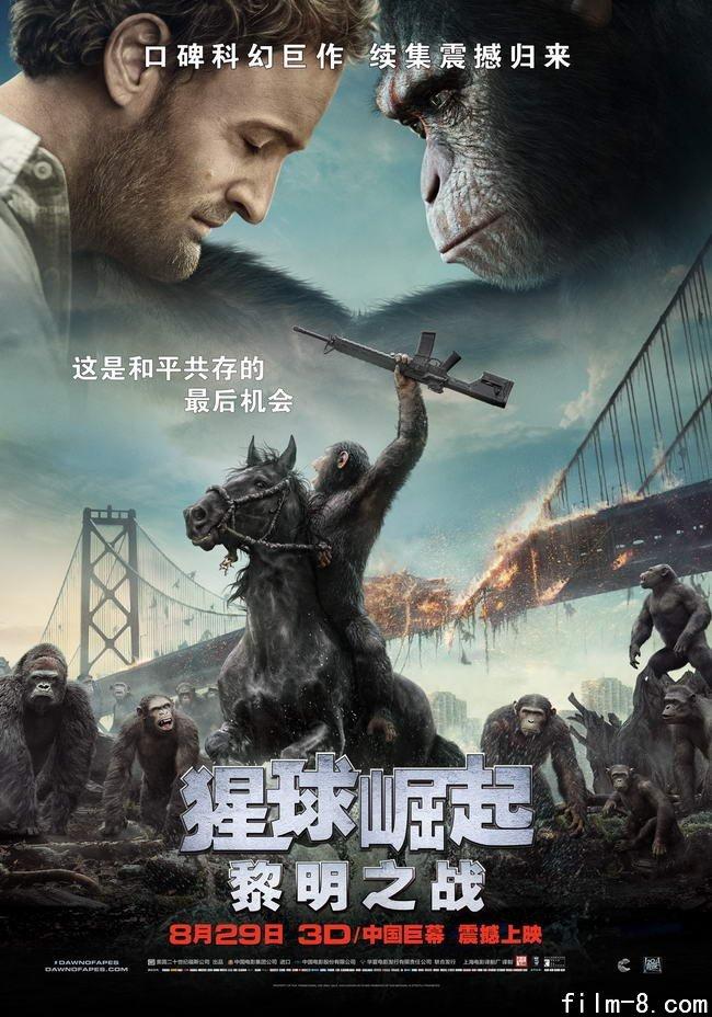 猩球崛起:黎明之战海报